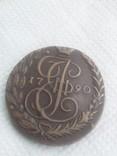 5 копеек 1790 г., фото №4