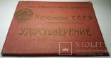 Удостоверение Наркомлес С.С.С.Р. 1935 г., фото №3