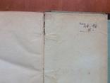 Про Україну 1857 р., м. Вільно, польською мовою, фото №5