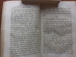 Про Україну 1857 р., м. Вільно, польською мовою, фото №6