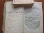 Про Україну 1857 р., м. Вільно, польською мовою, фото №7