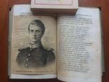 Про Україну 1857 р., м. Вільно, польською мовою, фото №8