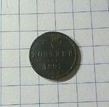 1/4 копейки 1897 года, фото №2