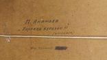 Ананьев П., 55х90 см., фото №4