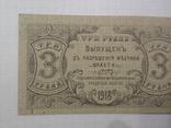 3 рубля Оренбург 1918 г., фото №4