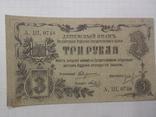 3 рубля Оренбург 1918 г., фото №7