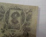 3 рубля Оренбург 1918 г., фото №9