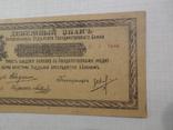 1 рубля Оренбург 1918 г., фото №3