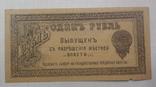 1 рубля Оренбург 1918 г., фото №6