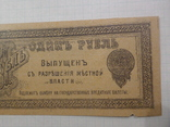 1 рубля Оренбург 1918 г., фото №7