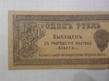 1 рубля Оренбург 1918 г., фото №8