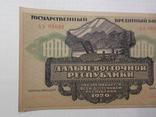 1000 р. 1920 г. Дальний восток, фото №4