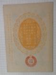 1  иена 1904 г., фото №7