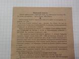 Немецкая Агит-листовка , 1944 г., фото №7