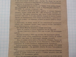 Немецкая Агит-листовка , 1944 г., фото №8