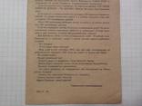 Немецкая Агит-листовка , 1944 г., фото №9