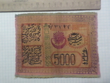 5000 рублей хорезм, фото №2