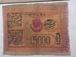 5000 рублей хорезм, фото №3