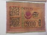 5000 рублей хорезм, фото №4