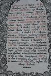 Деяние Святых Апостолов, фото №7