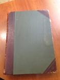 Происхождение  животнаго мира  Д-ра  Вильгельма Гааке  1903 года, фото №2