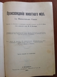 Происхождение  животнаго мира  Д-ра  Вильгельма Гааке  1903 года, фото №3