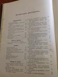 Происхождение  животнаго мира  Д-ра  Вильгельма Гааке  1903 года, фото №10