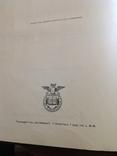 Происхождение  животнаго мира  Д-ра  Вильгельма Гааке  1903 года, фото №11