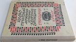1971  Стародруки XVI—XVIII cт. Каталог, фото №2