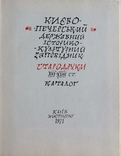 1971  Стародруки XVI—XVIII cт. Каталог, фото №4