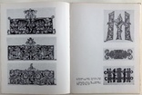 1971  Стародруки XVI—XVIII cт. Каталог, фото №8