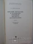 Описание персидских и таджикских рукописей Института востоковедения. Выпуск 3., фото №3