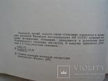 Описание персидских и таджикских рукописей Института востоковедения. Выпуск 3., фото №4