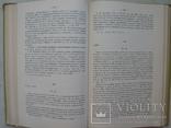 Описание персидских и таджикских рукописей Института востоковедения. Выпуск 3., фото №10