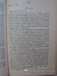 Описание персидских и таджикских рукописей Института востоковедения. Выпуск 3., фото №11