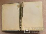 Настольный энциклопедический словарь. 1899 г. т.7, фото №4