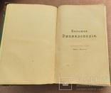 Большая Энциклопедия, т.12, С.-Петербург для библиотек кадетских корпусов и военных училищ, фото №2