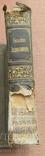 Большая Энциклопедия, т.12, С.-Петербург для библиотек кадетских корпусов и военных училищ, фото №5