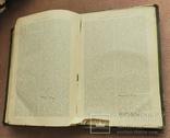 Большая Энциклопедия, т.12, С.-Петербург для библиотек кадетских корпусов и военных училищ, фото №11