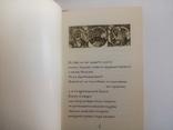 Слово о полку Игореве 2 книги, фото №5