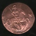 2 копейки 1762 г. копия, фото №3
