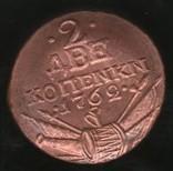 2 копейки 1762 г. копия, фото №2