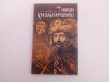 Тимиш хмельниченко, фото №2