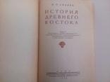 История древнего востока.1948г, фото №13