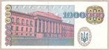 Украина 1000000 карбованцев 1995 г. ПРЕСС, фото №3
