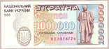 Украина 1000000 карбованцев 1995 г. ПРЕСС, фото №2