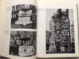 Советское декоративное искусство 1917-1945 гг. Очерки истории. 1984, фото №6