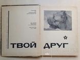 Твой друг   Служебное собаководство  1970  215 с. ил., фото №3