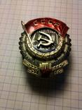 Орден Трудового красного знамени КОПИЯ, фото №4