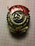 Орден Трудового красного знамени КОПИЯ, фото №2